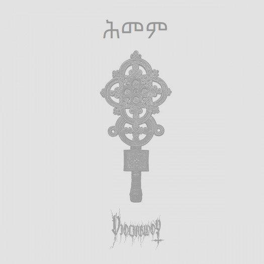 Violinbwoy - Himeni EP